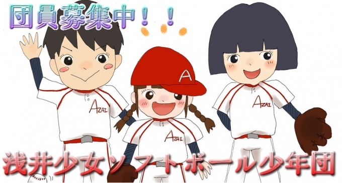 浅井少女ソフトスポーツ少年団
